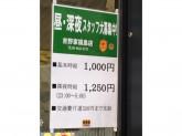 吉野家 福島店