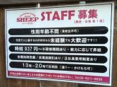 SHEEP 大黒橋店
