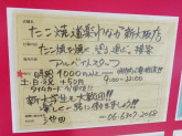 たこ焼道楽 わなか 新大阪駅店