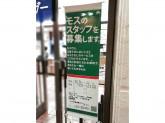 モスバーガー ニッセイ新大阪ビル店