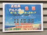 ジャンボ 柴田店