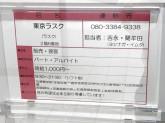 東京ラスク 東京ソラマチ店