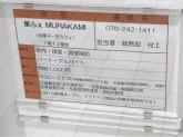 菓ふぇ MURAKAMI(ムラカミ)