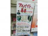セブン-イレブン 千代田三崎町白山通り店