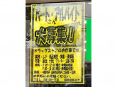 ドラッグセイムス 上戸田店