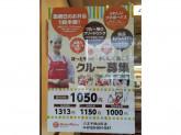 ほっともっと 八王子横山町店