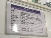 イオン銀行 イオンタウン千種店