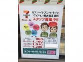 セブン-イレブン ハートインヴィアイン新大阪正面店