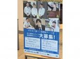 三島コーポレーション JR茨木店