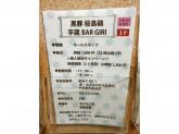芋蔵BAR GIRI(イモゾウバー ギリ)