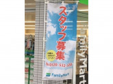 ファミリーマート 天満三丁目店