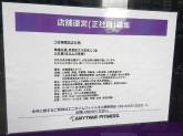 エニタイムフィットネス 東新宿店