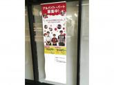 ケンタッキーフライドチキン 近鉄河内小阪駅店