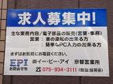 株式会社イー・ピー・アイ(EPI) 本社・京都営業所