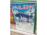 ファミリーマート 町田大蔵町店