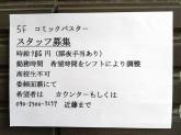 コミックバスター 八王子店