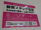 ANAP(アナップ) イオンモール岡崎店