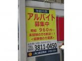 昭和シェル石油 (有)渡辺商店 小石川SS