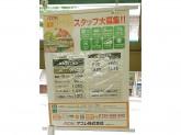 アコレ 新松戸3丁目店