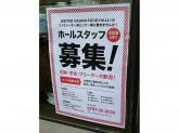 GRAND・FOOD・HALL!(グランドフードホール) 芦屋本店