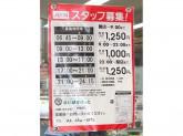 まいばすけっと 東武練馬駅南口店