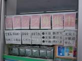 ファミリーマート 松山圏央厚木IC店