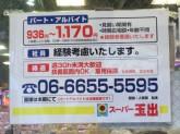 スーパー玉出 粉浜店