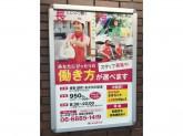 ほっかほっか亭 神崎川駅前店