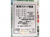 デイリーヤマザキ 赤坂三丁目店