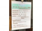 トラットリアマルーモ 赤坂本店