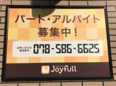 ジョイフル 神戸山田店