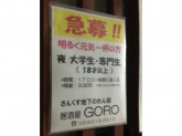 GORO(ゴロ)