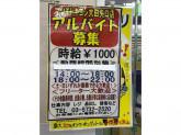 マツモトキヨシ 大田矢口店