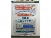公益財団法人 唐澤記念会 大阪脳神経外科病院