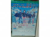 ファミリーマート 新松戸六丁目店
