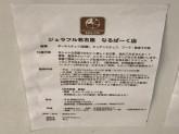 ジェラフル 名古屋なるぱーく店