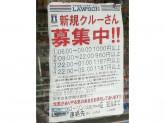 ローソン 住道矢田五丁目店