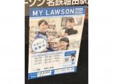 ローソン 名鉄堀田駅前店