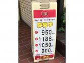 ガスト 堀田通店