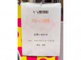 Y's整骨院(ワイズ)