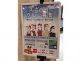 スガキヤ 姫路イオンモール店