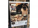 CAFE de CRIE(カフェ・ド・クリエ) 地下鉄今池駅