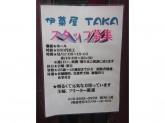 伊菜屋 TAKA