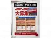 DCMカーマ 阿久比店