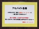 銀座コージーコーナー アピタ阿久比店