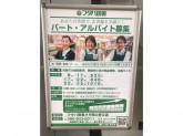 フタバ図書MEGA 岡山青江店
