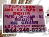 ローソンストア100 川崎砂子1丁目店