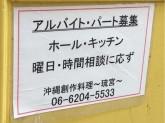 沖縄創作料理 琉宮