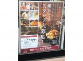 鎌倉パスタ 大泉学園店