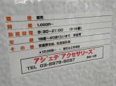 A・J・D ACCESSORIES(アジェデ アクセサリーズ) 池袋店